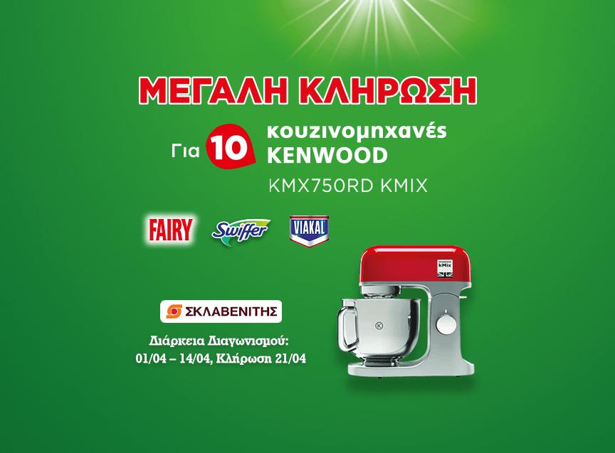 Κουζινομηχανή Kenwood για 10 τυχερούς!