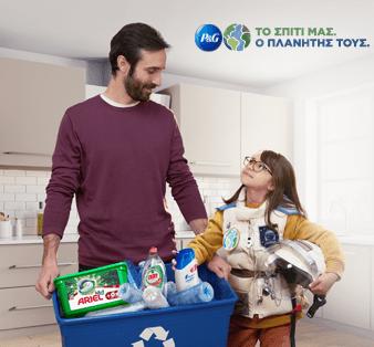 Μικρές πράξεις στο σπίτι μπορούν να κάνουν μεγάλη διαφορά