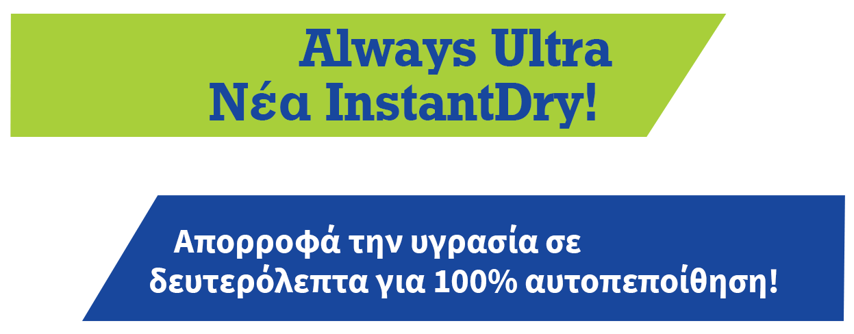Always Ultra - Νέα InstantDry!