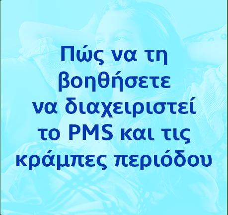 Πώς να διαχειριστεί το PMS και τις κράμπες περιόδου