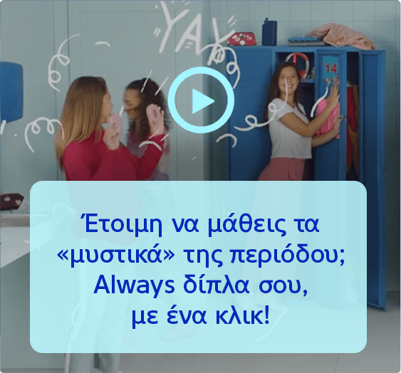 Έτοιμη να μάθεις τα «μυστικά» της περιόδου; Always δίπλα σου, με ένα κλικ!