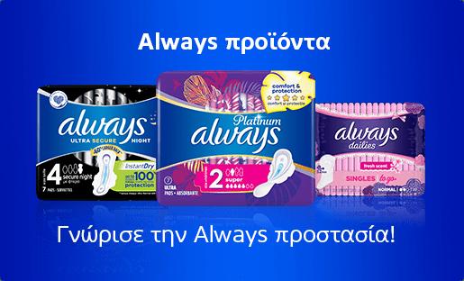 Always προϊόντα Γνώρισε την Always προστασία!