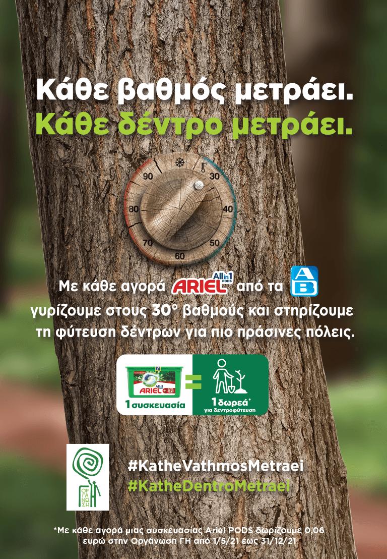 Κάθε βαθμός μετράει Κάθε δέντρο μετράει