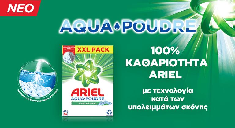 AQUA PURE 100% καθαριότητα ARIEL με τεχνολογία κατά των υπολειμμάτων σκόνης
