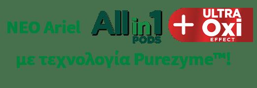 ΝΕΟ Ariel Allin1 PODS +OXI Effect με τεχνολογία Purezyme