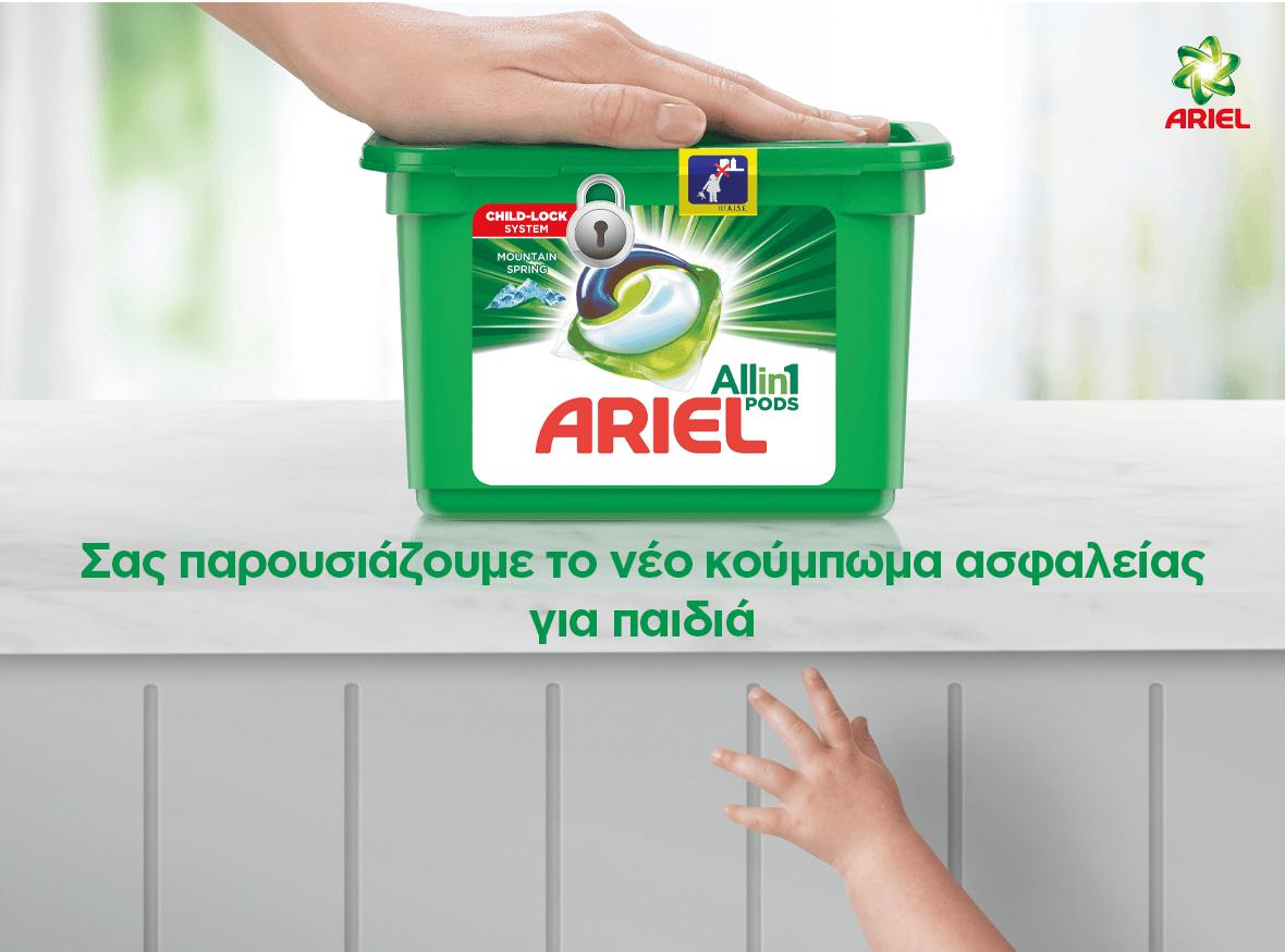 Πώς να ανοίξετε τη συσκευασία Ariel Allin1 PODS