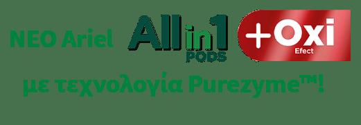 ΝΕΟ Ariel Allin1 PODS