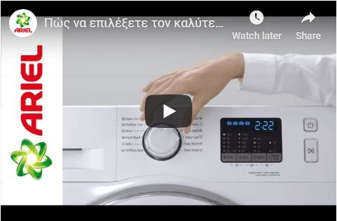Πώς να επιλέξετε τον καλύτερο κύκλο πλύσης ρούχων
