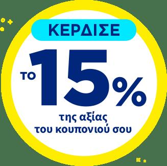 ΚΕΡΔΙΣΕ το 15% της αξίας του κουπονιού σου