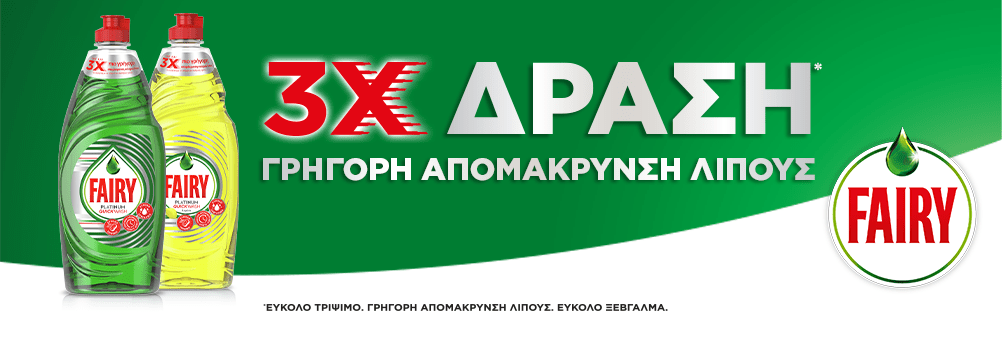 3x ΔΡΑΣΗ