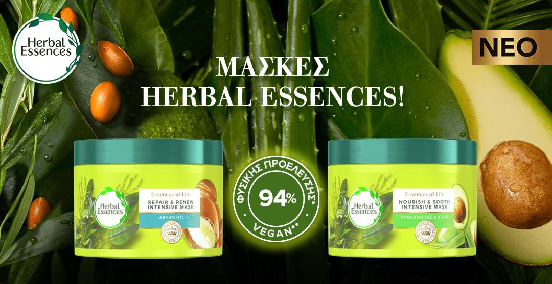 Μάσκες Herbal Essences!