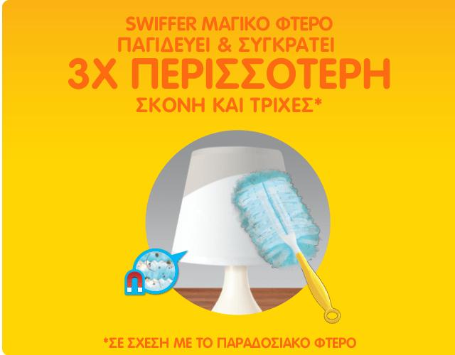 SWIFFER ΜΑΓΙΚΟ ΦΤΕΡΟ