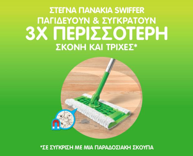 ΣΤΕΓΝΑ ΠΑΝΑΚΙΑ SWIFFER
