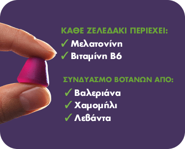 ΚΑΘΕ ΖΕΛΕΔΑΚΙ ΠΕΡΙΕΧΕΙ:Μελατονίνη Βιταμίνη Β6 ΣΥΝΔΥΑΣΜΟ ΒΟΤΑΝΩΝ ΑΠΟ:Βαλεριάνα Χαμομήλι Λεβάντα