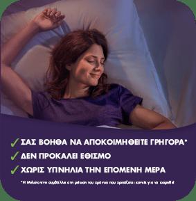 Σας βοηθά να αποκοιμηθείτε γρήγορα. Δεν προκαλεί εθισμό. Χωρίς υπνηλία την επόμενη μέρα