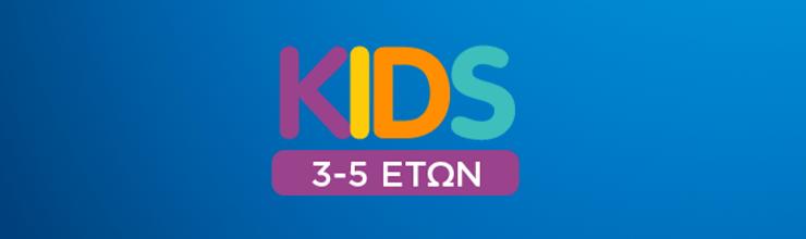 Kids 3-5 ΕΤΩΝ